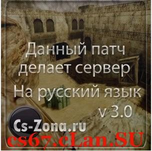 Данный патч для counter strike делает сервер на русском языке - Патчи